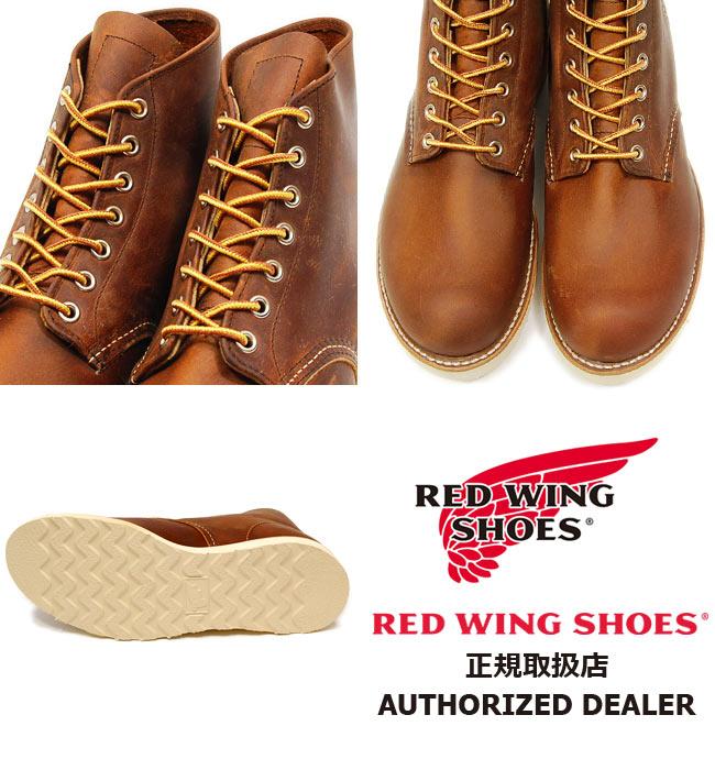 8165【RED WING】レッドウイング /【HERITAGE WORK】ヘリテージ ワーク /