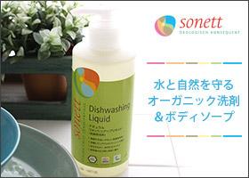 ソネット 洗剤