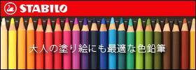 スタビロ色鉛筆