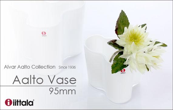 フラワーベース ホワイト イッタラ . ( iittala ) 95mm / Aalto Vase ( アアルト ベース )