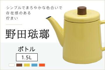 野田琺瑯 ポトル 1.5L