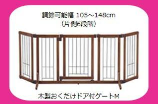 ペット用木製おくだけドア付ゲートMサイズ