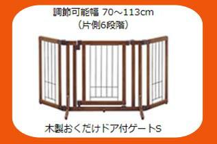 ペット用木製おくだけドア付ゲートSサイズ