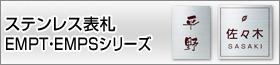 ステンレス表札 EMPT・EMPSシリーズ