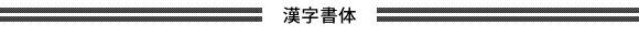 漢字見出し