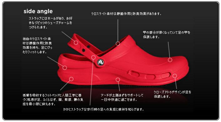 crocs【クロックス】 bistro/ビストロ