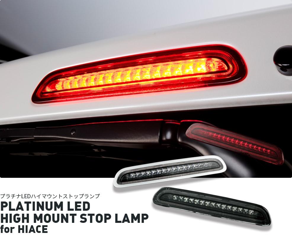 PLATINUM LED HIGH MOUNT STOP LAMP for HIACE|プラチナLEDハイマウントストップランプ for ハイエース