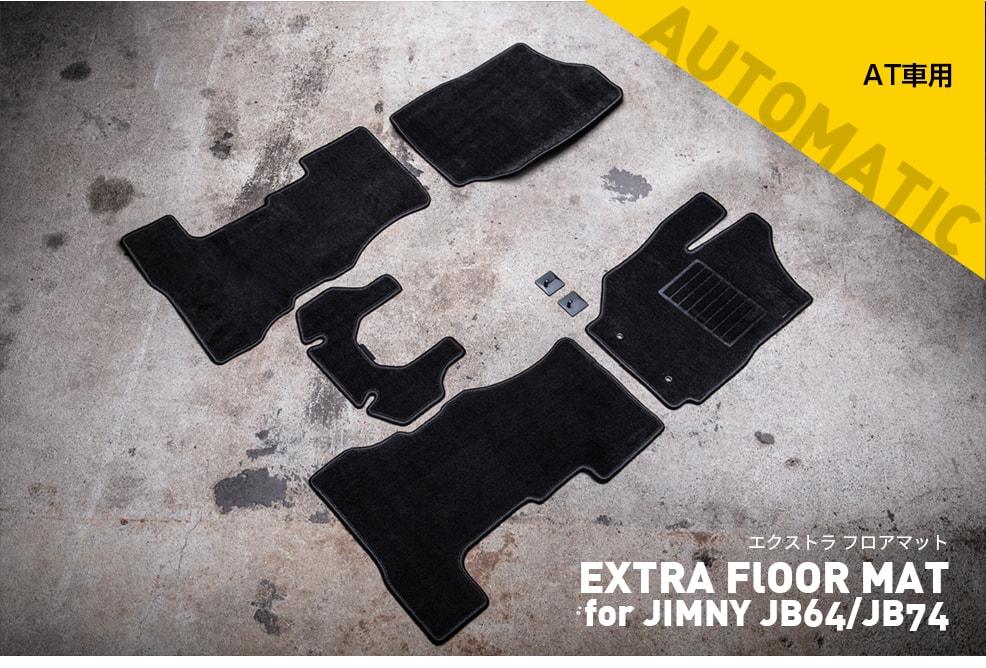 エクストラ フロアマット for ジムニー JB64/JB74