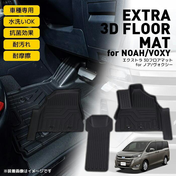 エクストラ 3Dフロアマット for ノア/ヴォクシー