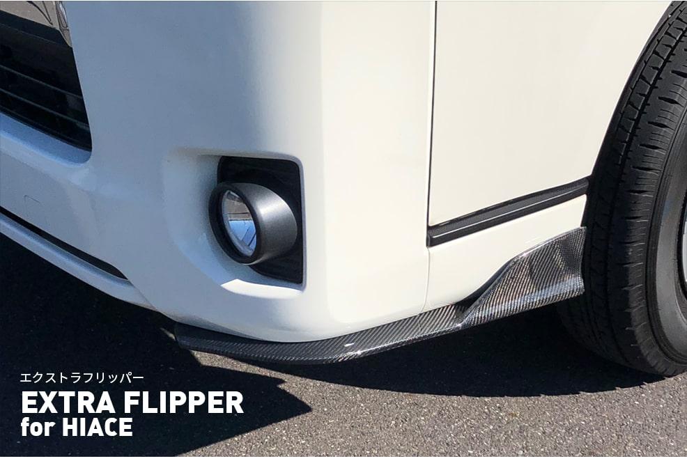 エクストラ フリッパー for ハイエース EXTRA FLIPPER for HIACE トヨタ ハイエース 1〜5型対応 ナロー専用 カーボン調