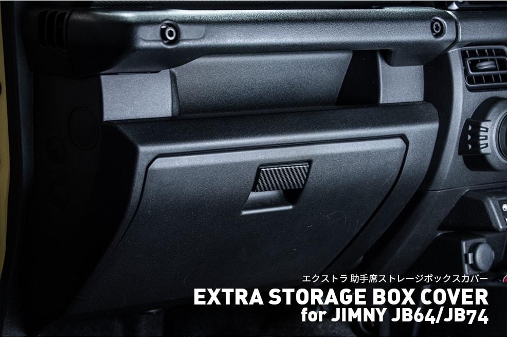 エクストラ 助手席ストレージボックスカバーュ for ジムニー JB64/JB74