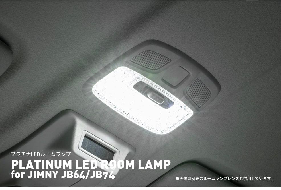 エクストラ ルームランプ for ジムニー JB64/JB74