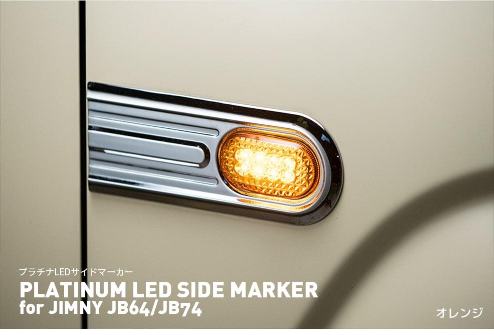 プラチナLEDサイドマーカー for ジムニー JB64/JB74