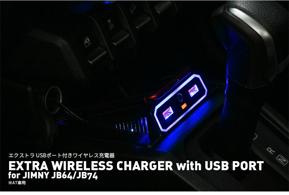 EXTRA WIRELESS CHARGER with USB PORT|エクストラ USBポート付きワイヤレス充電器|スマホ スマートフォン iPhone 充電 ワイヤレス
