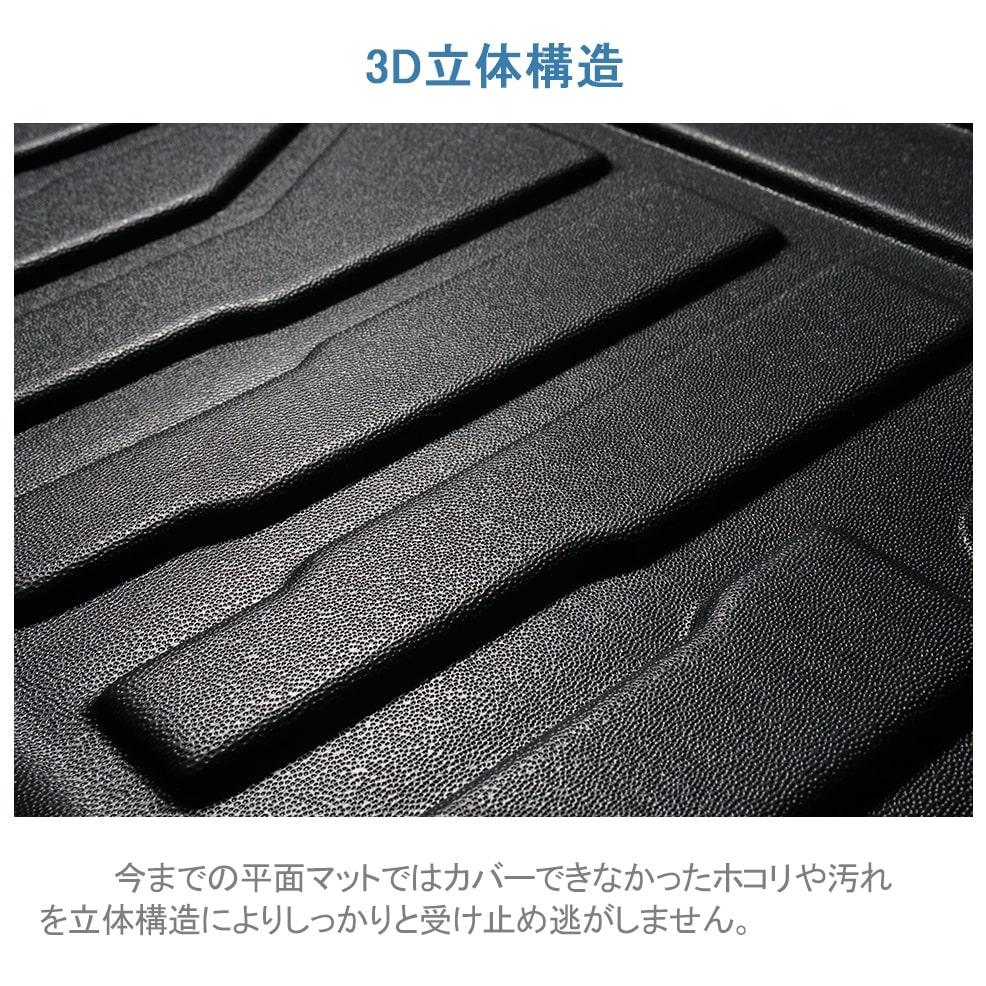 エクストラ 3Dラゲッジマット for ルーミー/タンク