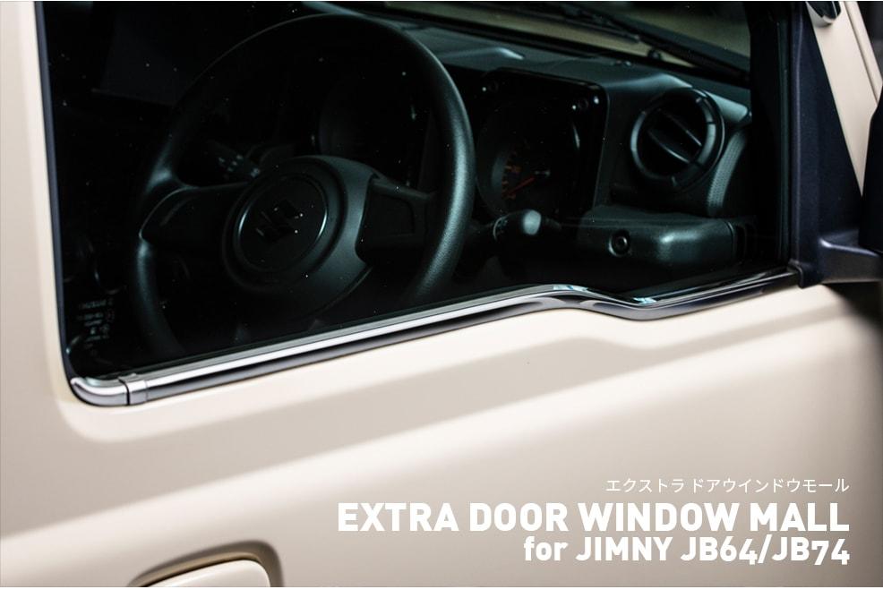エクストラ ドアウインドウモール for ジムニー JB64/JB74