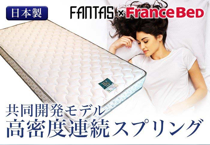 FANTAS × France Bed 良い眠りの条件をあなたへ