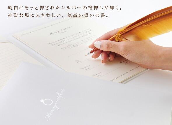 リング/結婚証明書