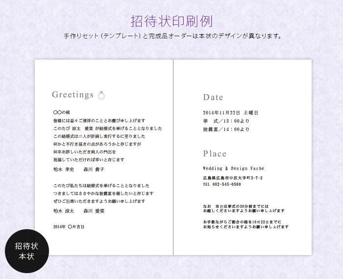 招待状 完成品(印刷込) エンゲージリング /結婚式 ペーパーアイテム|結婚式ウェディングギフトファルベ