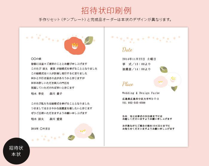 招待状 完成品(印刷込) 椿 /結婚式 ペーパーアイテム|結婚式ウェディングギフトファルベ