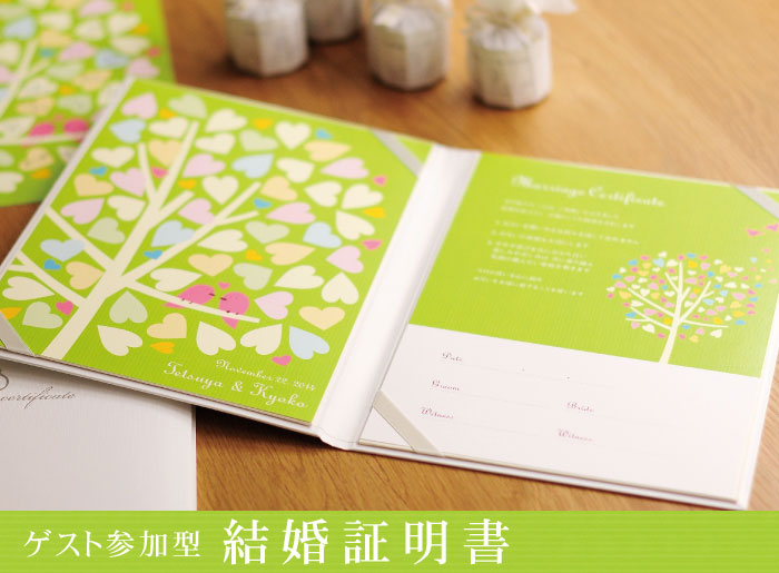 Marriage certificate heart tree green wedding guest participation (public  type)