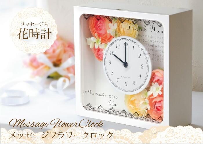 ご両親へのプレゼントに【国産時計】メッセージフラワークロック/花時計. 結婚式