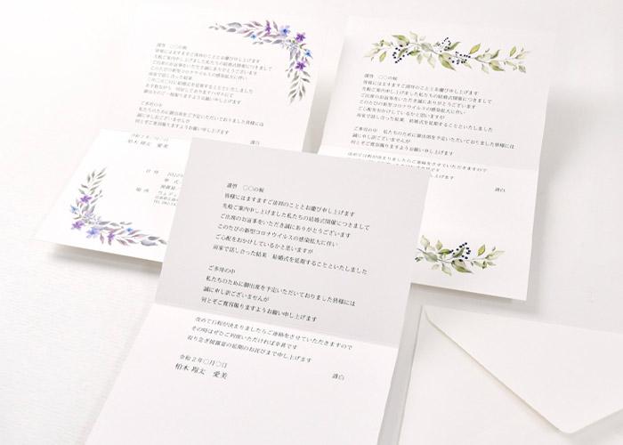 中止 結婚 お祝い 式