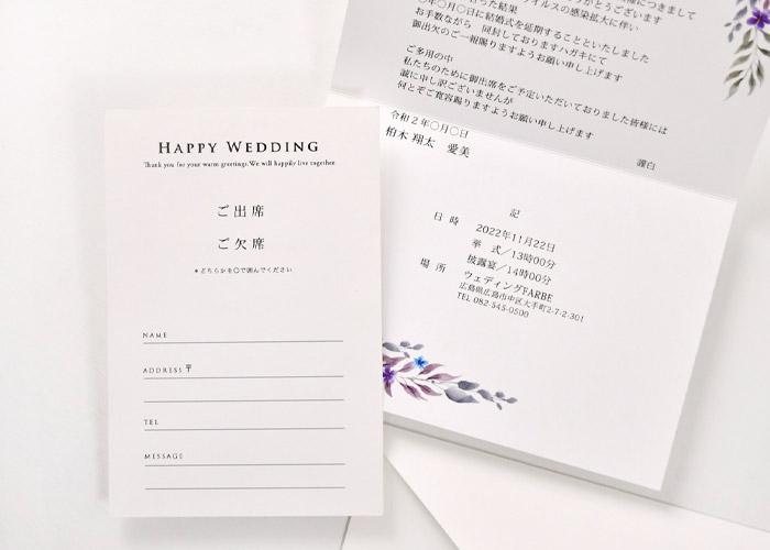 延期 招待 式 状 結婚