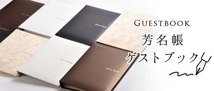 芳名帳 ゲストブック