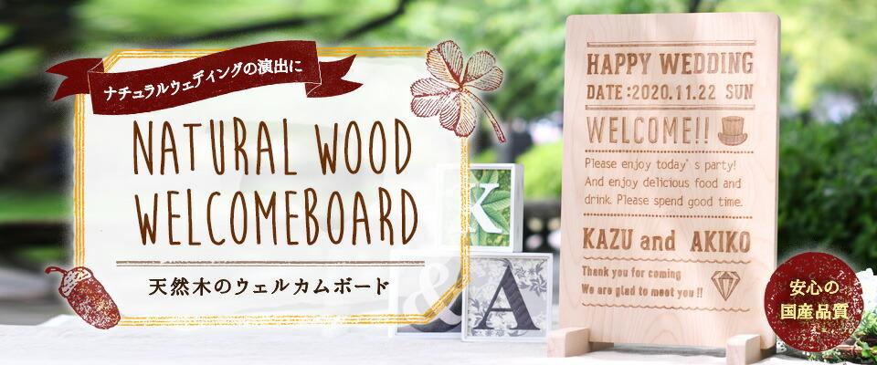 木彫刻ウェルカムボード