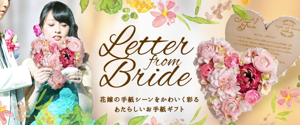 花嫁の手紙 木製レーザータイプ「ハートフラワー」