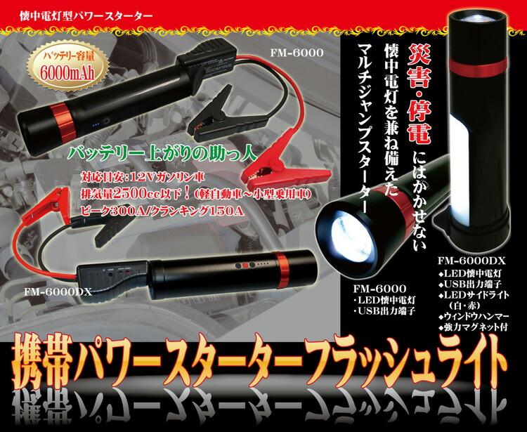 携帯パワースターターフラッシュライト 懐中電灯型 FM-6000