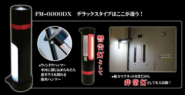 懐中電灯型 FM-6000DX 車内に閉じ込められたら窓ガラスも割れる鋭角ハンマーのウインドーウハンマー付き・LEDサイドライトは警告灯として・強力マグネット付だから非常灯としても大活躍