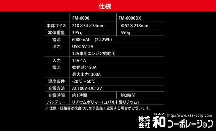 携帯パワースターターフラッシュライト 懐中電灯型 FM-6000 仕様