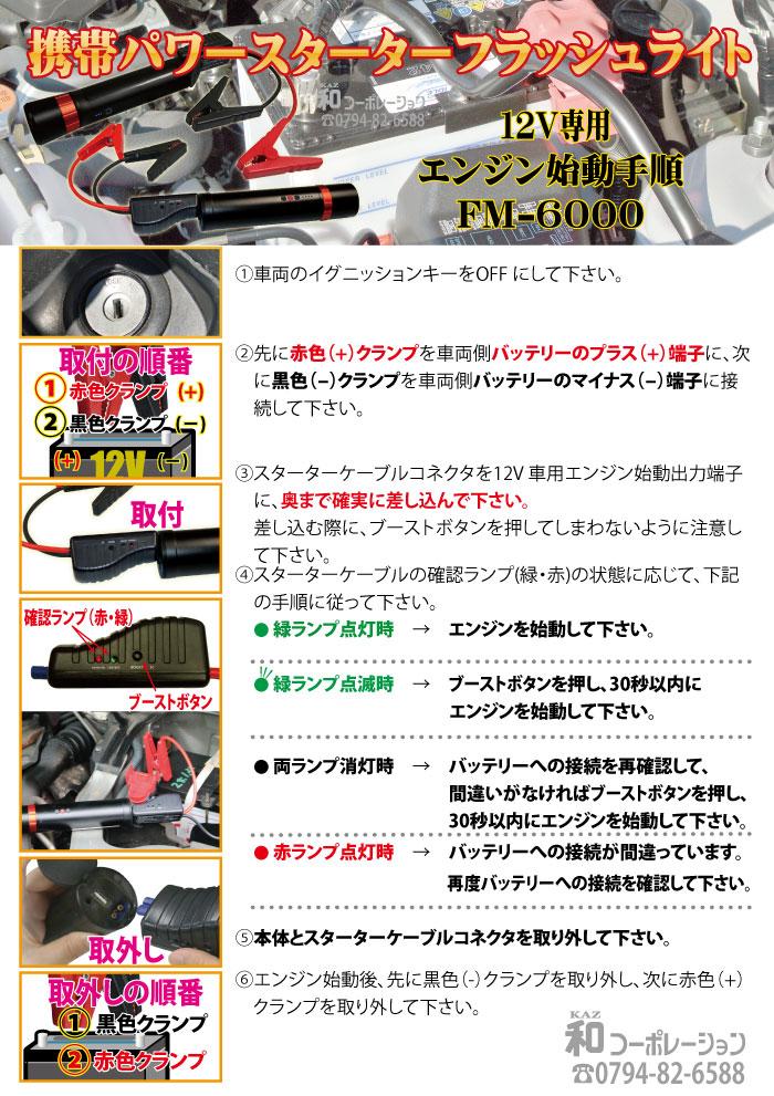 エンジンスタート手順ー FM-6000
