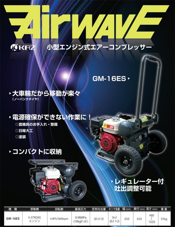 GM-16ES エンジン式コンプレッサー