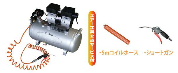 オイルレスコンプレッサー 39L