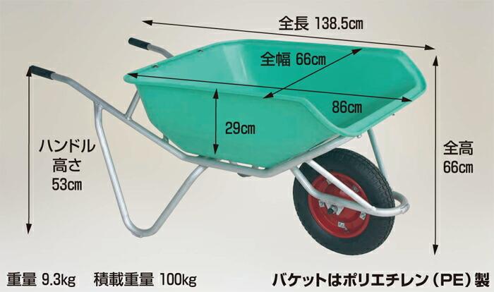 アルミ一輪車 ハーフバケットタイプ80L