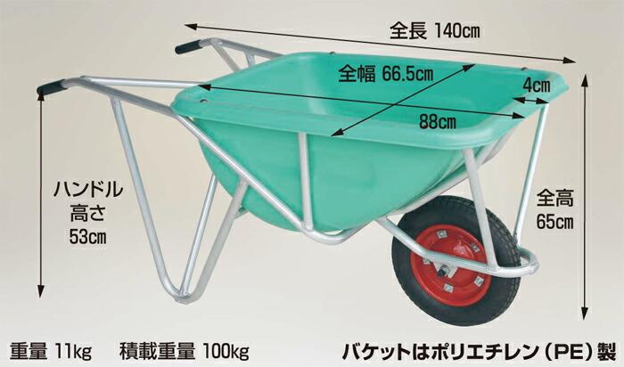 アルミ一輪車 深型バケットタイプ110L