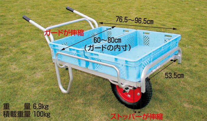 コン助 アルミ製 平形1輪車 伸縮サイドガード付・ストッパー伸縮タイプ
