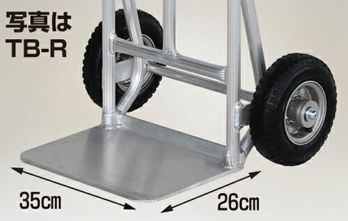 タフボーイ アルミ製 重量物運搬台車 標準フォーク板