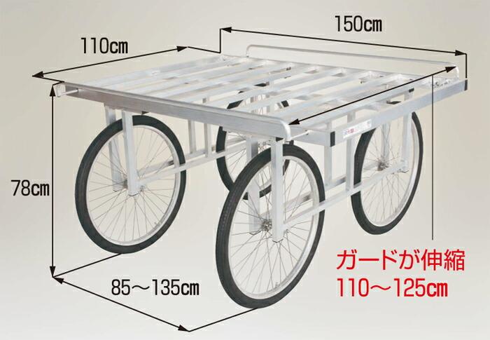 楽太郎 アルミ製 伸縮式サイドガード付収穫台車(強力型)