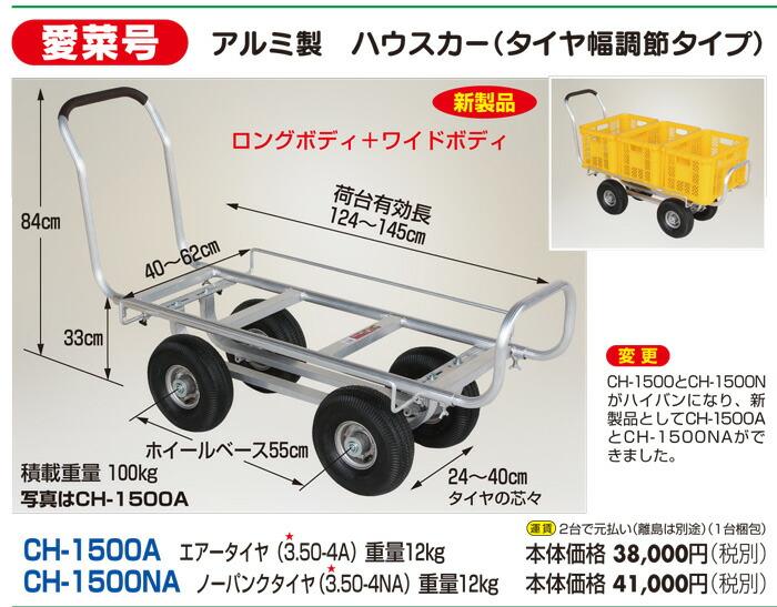 愛菜号 アルミ製 ハウスカー(タイヤ幅調整タイプ)
