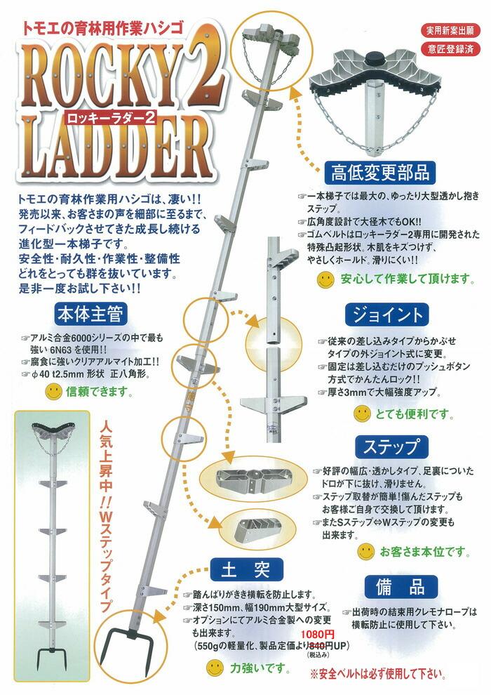 トモエ ロッキーラダー2