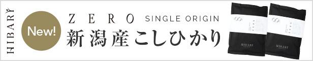 """""""ZEROシリーズ"""""""