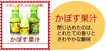 """""""かぼす果汁"""""""