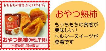 """""""おやつ熟柿"""""""