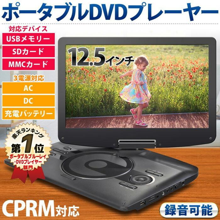 12.5インチ ポータブル DVDプレーヤー