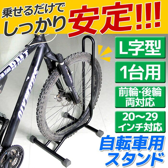 自転車スタンド SJ-503