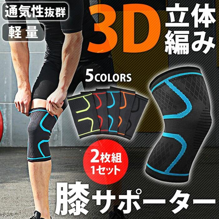3D 膝サポーター